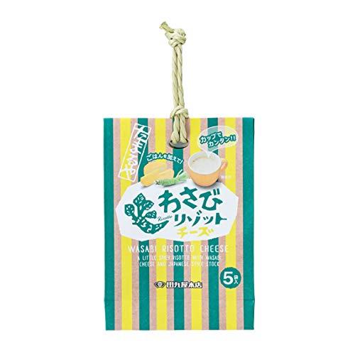 「わさびリゾット チーズ」 田丸屋 わさび 山葵 リゾット チーズ おみやげ お土産 ギフト お取り寄せグルメ
