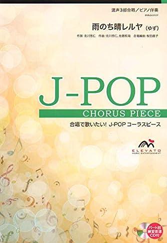 EMG3-0107 合唱J-POP 混声3部合唱/ピアノ伴奏 雨のち晴レルヤ(ゆず) (合唱で歌いたい!JーPOPコーラスピース)