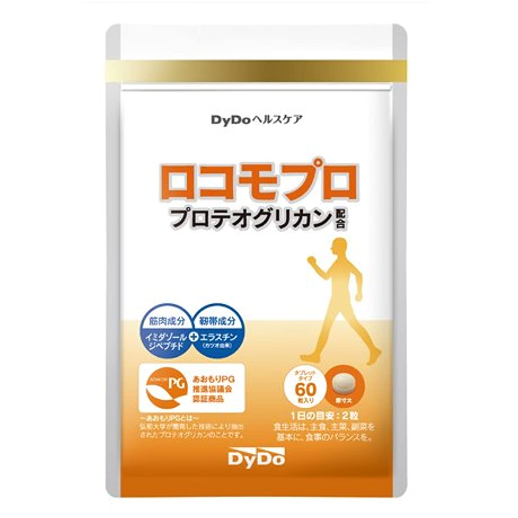 欺くハウジング修復DyDoヘルスケア ロコモプロ プロテオグリカン配合 (30日分)