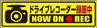 EARLFAMILY 車ステッカー 録画中 ステッカー ドライブレコーダー 搭載車両 あおり運転 安全運転 防水 耐候13cm (A)