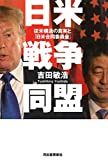 日米戦争同盟: 従米構造の真実と「日米合同委員会」