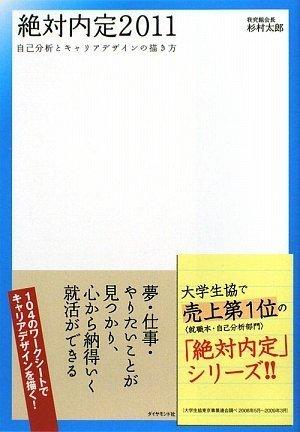 絶対内定2011―自己分析とキャリアデザインの描き方の詳細を見る