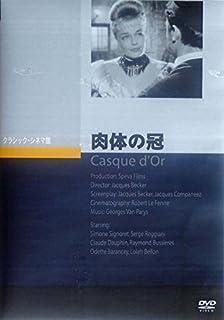 肉体の冠 [DVD]