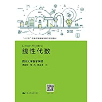 Linear Algebra Thirteen Five general higher education planning materials applied(Chinese Edition)