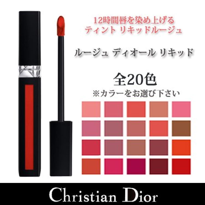 コンセンサス見落とすギャザーディオール ルージュ ディオール リキッド 全20色 -Dior- 272