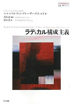 ラディカル構成主義 (叢書コムニス11)