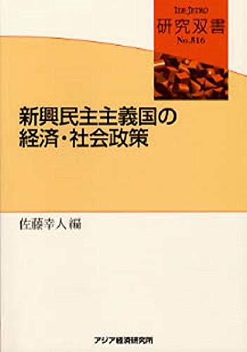 新興民主主義国の経済・社会政策 (研究双書)の詳細を見る