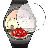 VacFun Anti Espia Protector de Pantalla para Lenovo Smart Watch HW07, Screen Protector Sin Burbujas Película Protectora (Not Cristal Templado) Filtro de Privacidad