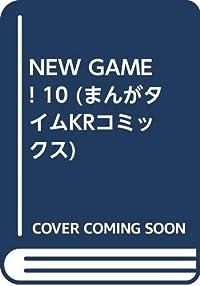 NEW GAME! 10 (まんがタイムKRコミックス)