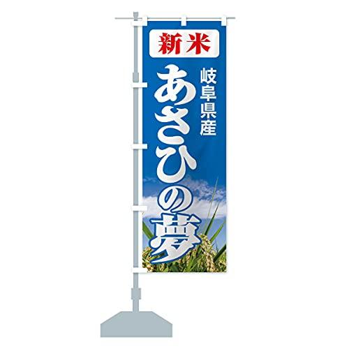 新米・岐阜県産・あさひの夢 のぼり旗 サイズ選べます(スリム45x180cm 左チチ)