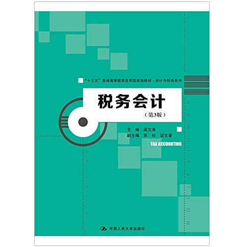 Tax Accounting (3rd Edition) Thirteenth Five-Year Plan General Higher Education Applied Planning Textbooks Accounting and Finance Series(Chinese Edition)