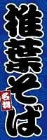 のぼり旗スタジオ のぼり旗 椎葉そば002 大サイズ H2700mm×W900mm