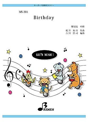 キーボード鼓隊楽譜 MS-201:Birthday