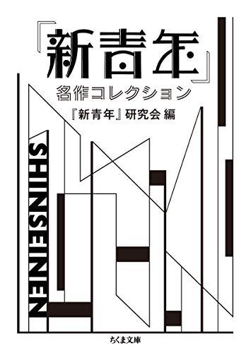 『新青年』名作コレクション (ちくま文庫)