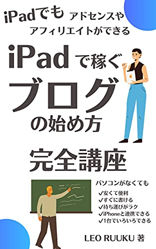 iPadで稼ぐブログの始め方完全講座: iPadでもアドセンスやアフィリエイトができる!iPadブロガーのやり方を完全公開!