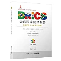 BRICS Law Reports (Volume III) BRIC countries reporting laws(Chinese Edition)
