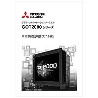 三菱電機 1D7MI8 GOT2000シリーズ本体取扱説明書(モニタ編)