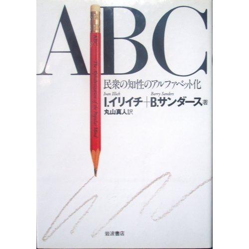 ABC―民衆の知性のアルファベット化の詳細を見る
