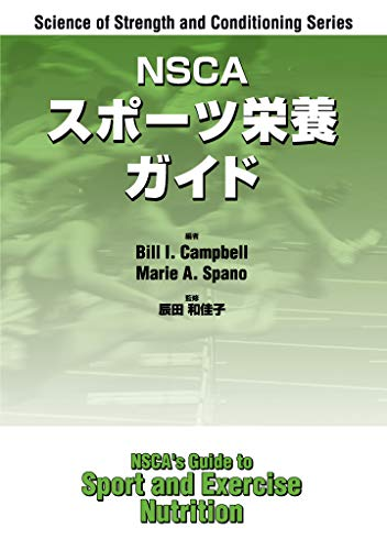 NSCA スポーツ栄養ガイド (Science of Strength and Condit)