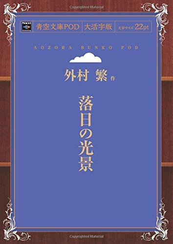 落日の光景 (青空文庫POD(大活字版))
