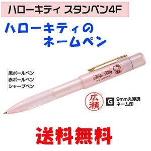 ハローキティ スタンペン4F ネーム印+黒・赤ボールペン+シャープペンがセット ピンク