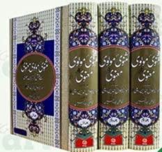 Best rumi in urdu Reviews