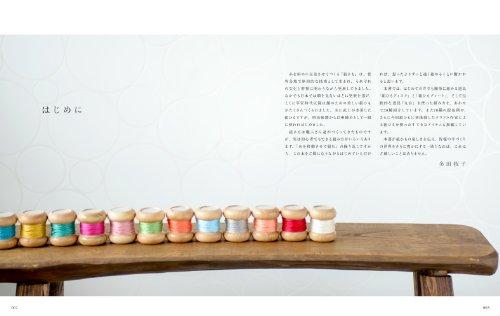 誠文堂新光社『かわいい組ひもの教科書』