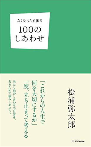 【Amazon.co.jp 限定】 なくなったら困る100のしあわせ (DL特典: なくなったら困る101番目のしあわせ)