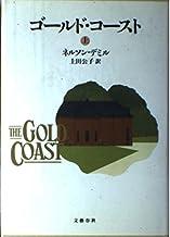 ゴールド・コースト〈上〉