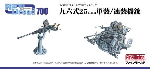 ファインモールド 96式25ミリ単装/連装機銃 1/700 プラモデルキット WA2