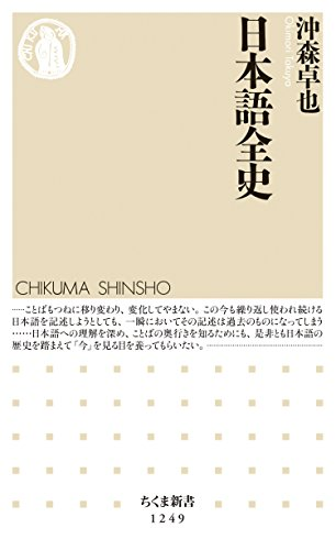 日本語全史 (ちくま新書)の詳細を見る