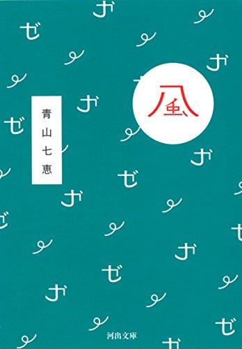風 (河出文庫)