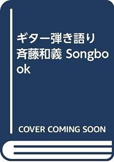 ギター弾き語り 斉藤和義 Songbook