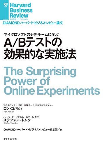 A/Bテストの効果的な実施法 DIAMOND ハーバード・ビジネス・レビュー論文
