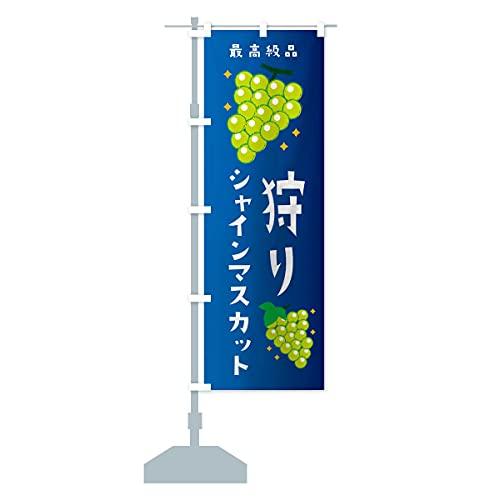 シャインマスカット狩り・葡萄・ぶどう のぼり旗 サイズ選べます(ショート60x150cm 左チチ)
