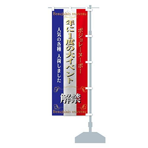 ボジョレーヌーボー入荷しました のぼり旗(レギュラー60x180cm 左チチ 標準)