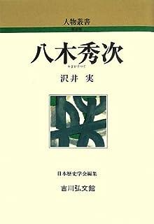 八木秀次 (人物叢書)