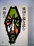 韓国小説を読む (1977年)