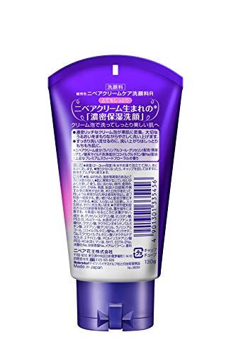 ニベアクリームケア洗顔料とてもしっとり130g