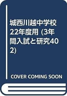 城西川越中学校 22年度用 (3年間入試と研究402)