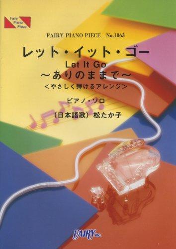ピアノピース1063 レットイットゴーLet It Go~ありのままで~ by松たか子(ピアノソロ)~ディズニー映画「アナと雪の女王」劇中歌 (FAIRY PIANO PIECE)