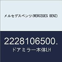 メルセデスベンツ(MERCEDES BENZ) ドアミラー本体LH 2228106500.