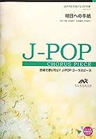 EMG4-0032 合唱J-POP 混声4部合唱/ピアノ伴奏 明日への手紙(手嶌葵) (合唱で歌いたい!JーPOPコーラスピース)