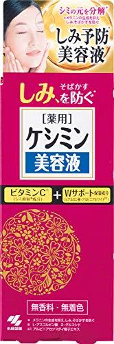 ケシミン美容液 シミを防ぐ