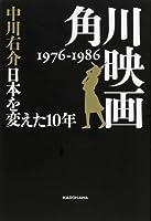 角川映画 1976‐1986 日本を変えた10年 (単行本)