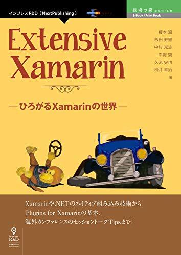 Extensive Xamarin ─ひろがるXamarinの世界─ (技術の泉シリーズ(NextPublishing))の詳細を見る