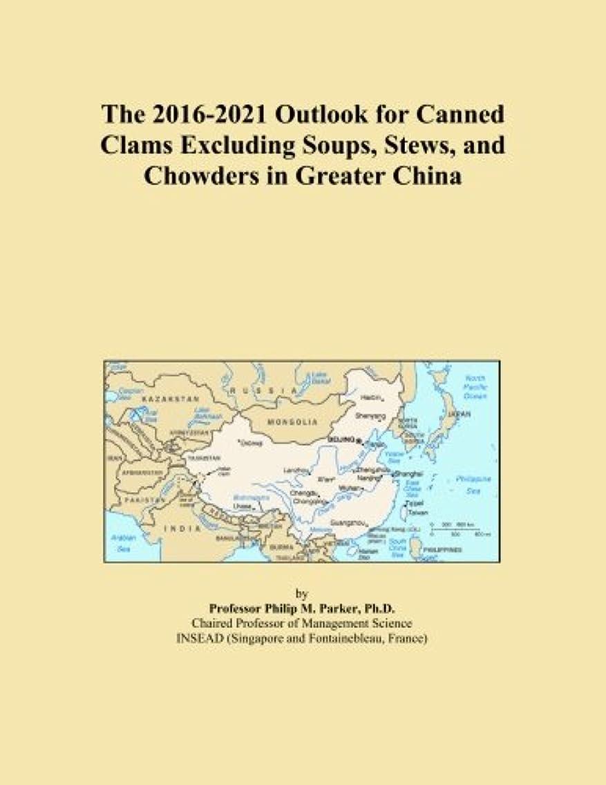 ダンプ油条件付きThe 2016-2021 Outlook for Canned Clams Excluding Soups, Stews, and Chowders in Greater China