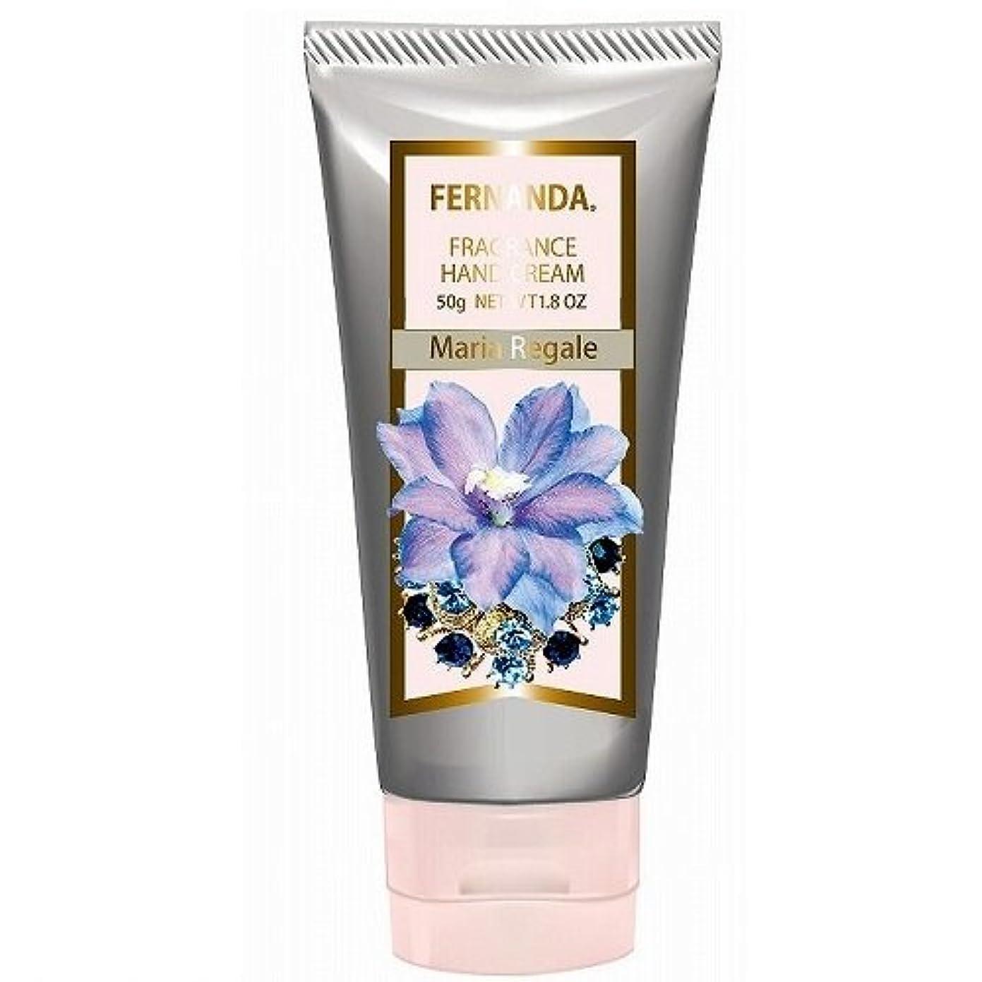 リラックスした共産主義者ヶ月目FERNANDA(フェルナンダ) Hand Cream Maria Regale (ハンド クリーム マリアリゲル)