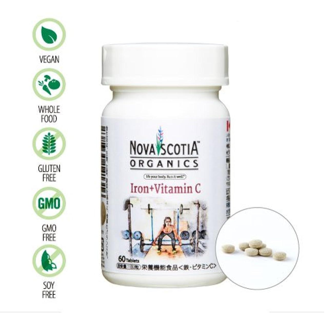 なので支配する個人的なノバスコシアオーガニックス 鉄分+ビタミンC