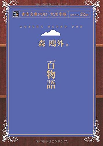 百物語 (青空文庫POD(大活字版))